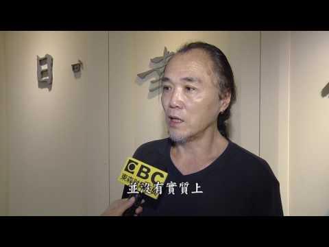 國語日報董座鬧雙包 林昭賢被爆佔位不走?