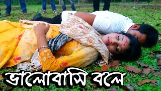 Valobashi Bole 2017 | Bengali Short Film | Heart Touching Film | Hd Video Pangsha