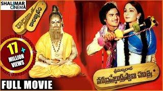 Sri Madvirat Veerabrahmendra Swamy Charitra Telugu Full Length Movie || NTR, Bala Krishna