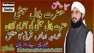 Hafiz imran aasi by Hazrat bilal ki akhri azan 2018