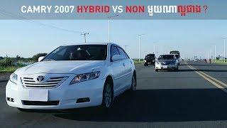Camry 2007 Hybrid vs NON មួយណាល្អជាង?