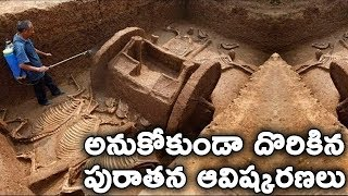 అనుకోకుండా దొరికిన పురాతన ఆవిష్కరణలు || Most Amazing Accidental Historical Discoveries || T Talks