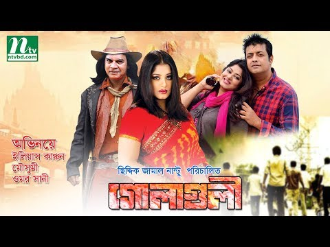 Xxx Mp4 Bangla Movie Golaguli Moushumi Omar Sunny Ilias Kanchan 3gp Sex