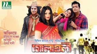 Bangla Movie - Golaguli, Moushumi, Omar Sunny, Ilias Kanchan, Directed by Siddik Jaman Nantu