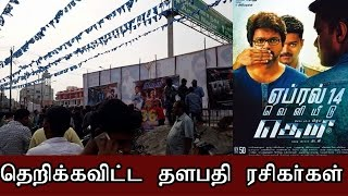 Theri First Year Celebration