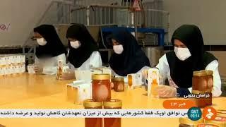 Iran Jujube & Barberry Honey production & packaging, Birjand county عسل عناب و زرشك بيرجند ايران
