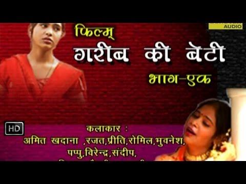 Xxx Mp4 Garib Ki Beti गरीब की बेटी Hindi Full Movies Rishipal Khadana Haryanv Ragni Natak 3gp Sex