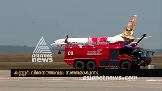 First flight landed in Kannur airport | കണ്ണൂരില് ആദ്യവീമാനം ഇറങ്ങി