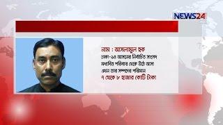 ৮ বছরেই ৭ হাজার কোটি টাকার পাহাড় গড়েছেন এমপি আসলাম / অবৈধ দখলে সরকারি -বেসরকারি জমি on News24