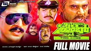 Time Bomb – ಟೈಂ ಬಾಂಬ್|Kannada Full HD Movie *ing Vishnuvardhan, Tiger Prabhakar