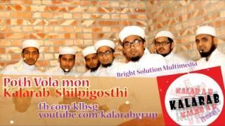 মনকাড়া একটি চমৎকার রমজানের সঙ্গীত I বাংলা ইসলামি গান I কলরব শিল্পীগোষ্ঠী