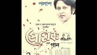 আর কত বাকি | পলাশ | Bangla New Folk Song - 2013