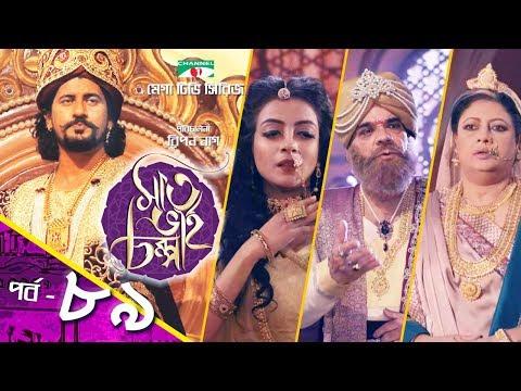 সাত ভাই চম্পা | Saat Bhai Champa |  EP 89 |  Mega TV Series | Channel i TV
