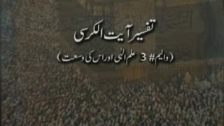 Dars-e-Quran : Tafseer Ayat tul Kursi [Ilm e Elahi awr uski Wussat (Volume 3)]