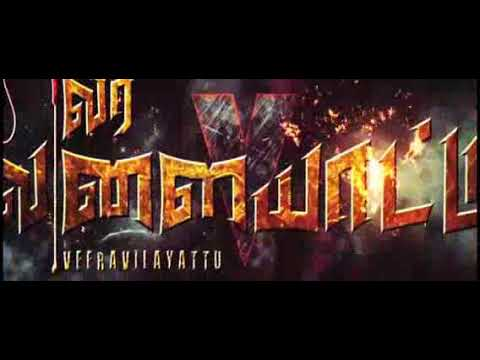Xxx Mp4 VeeraVilaiyattu Tamil New Movie Trailer 2017 3gp Sex