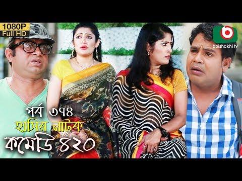 Xxx Mp4 হাসির নতুন নাটক কমেডি ৪২০ Natok Comedy 420 EP 374 AKM Hasan Humayra Himu Serial Drama 3gp Sex
