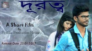 Official Promo।। New Bangla Short Film