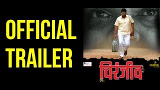 Chiranjeev New Marathi Film Official Trailer | Latest Marathi Movies Trailers 2016