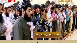 """رعد بن محمد الكردي """" قراءة لما تيسر من سورة طه (1- 104) ليلة 29 رمضان 1437هـ"""