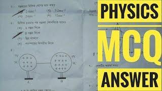 SSC physics MCQ Answer 2019 | 25 mcq 100% right - Dhaka Board