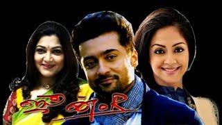 June R | Suriya, Jothika,Kushboo | Superhit Tamil Movie HD