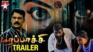 Marappachi Tamil Movie | Official Trailer | Suganya | Muruganandam | Star Music India