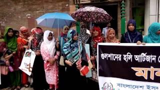 Bangladesh Islami University Against Terrorism
