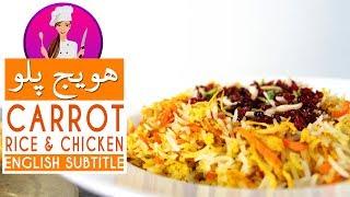 Carrot Rice | Havij Polo Recipe - طرز تهیه هویج پلو