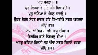 sehaj path read and listen part 6 ang 91 to 110