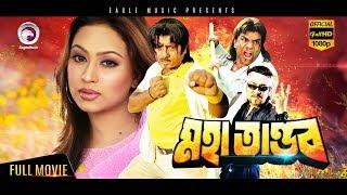 Mohatandob | Rubel, Popy, Amit Hasan, Humayun Faridi | Eagle Movies (OFFICIAL BANGLA MOVIE)