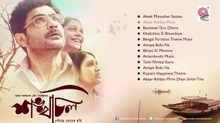 Shankhachil (Audio Jukebox)| Goutam Ghose | Prosenjit Chatterjee | Kushum Shikder