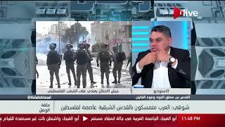 حلقة الوصل - د. محمد شوقي: إسرائيل خايفة كمان 20 سنة يكون الفلسطينيين أكثر من اليهود