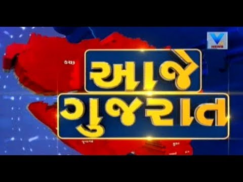 Xxx Mp4 Aaje Gujarat આજે ગુજરાત 29th January 18 Vtv News 3gp Sex