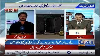 محکمہ ریلوے فیصل آباد خواب غفلت میں ریلوے اراضی فروخت ہونے لگی اور کوئی پوچھنے والا نہیں