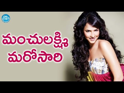 Manchu Lakshmi's Overaction In Krish Marriage || Tollywood Tales