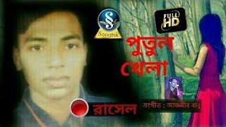 Putol khela ( পুতুল খেলা ) by Rasel Bangla song