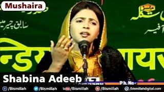 Very Nice Mushaira  Must See By Shabina Adeeb Mushaira | Women Best Mushaira Video | Bismillah