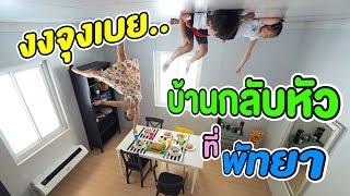 บ้านกลับหัว พัทยา Upside Down Pattaya