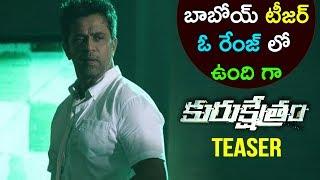 టీజర్ పగిలిపోయింది || Kurukshetram Movie Teaser 2017 || Latest Telugu Movie || Arjun