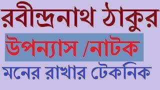 কবি নজরুলের উপন্যাস ও নাটক মনের রাখার টেকনিক- Technique of poet Nazrul's novel and drama mind