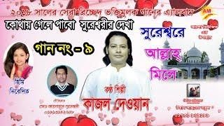 Kajol Dewan | kothay gele pabo suresorir dekha  md:anowar soresori | Bangla New Baul Song 2018