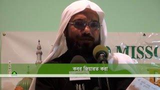 5Q/A Mufti Abdul Malek, Secretary general American Muslim Center By Muhammad Shahidullah