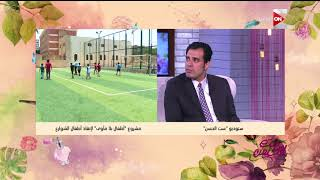 ست الحسن - مؤسسات رعاية الأطفال الأن يوجد بها ملاعب كرة قدم وغرف موسيقى ورسم .. حازم الملاح