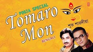 Tomaro Mon - Pooja Special Bengali || Audio Jukebox ||