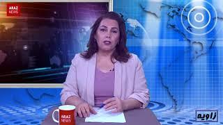 خبر و تحلیل فارسی (زاویه) سه شنبه، ۲۵مهر ۱۳۹۶ Zaviye