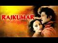 Rajkumar (1996) - Hindi Full Movie - Anil Kapoor | Madhuri Dixit - 90's Bollywood Popular Movie