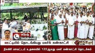 Live Report: TN CM Palanisamy inaugurates 122nd edition of Ooty flower show | #Ooty #FlowerShow
