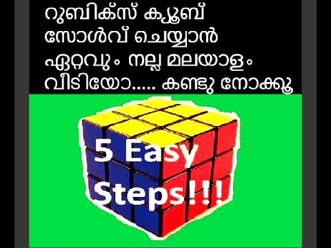 5 simple moves to easily solve the rubik's cube(malayalam)