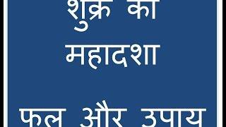 शुक्र  की महादशा के फल और उपाय I Shukra Mahadash prediction remedies I Venus period in hindi
