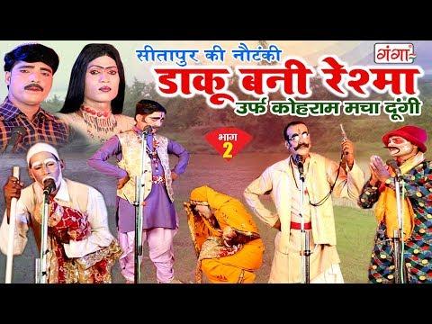 Xxx Mp4 सीतापुर की नौटंकी डाकू बनी रेश्मा भाग 2 NEW Nautanki 2018 Bhojpuri Nautanki Nach Program 3gp Sex